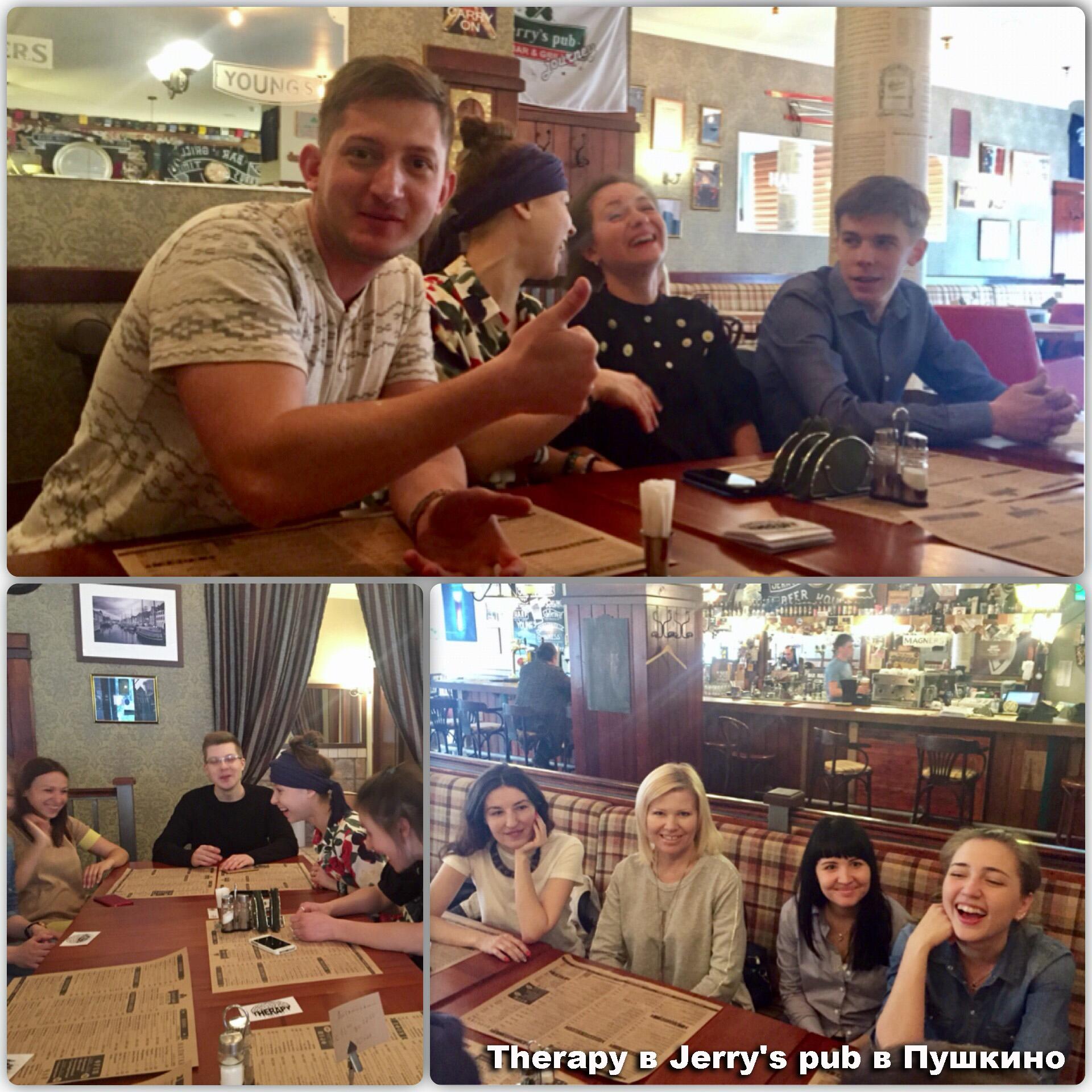 Therapy в Jerry's pub в Пушкино