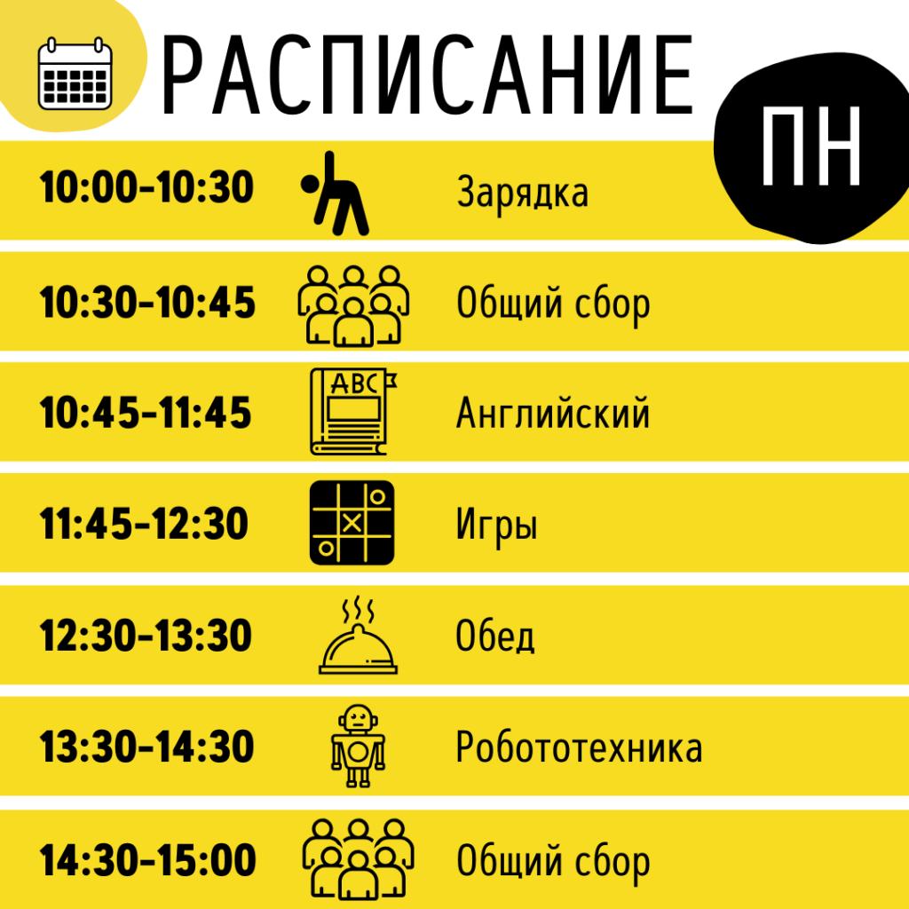 расписание онлайн лагерь