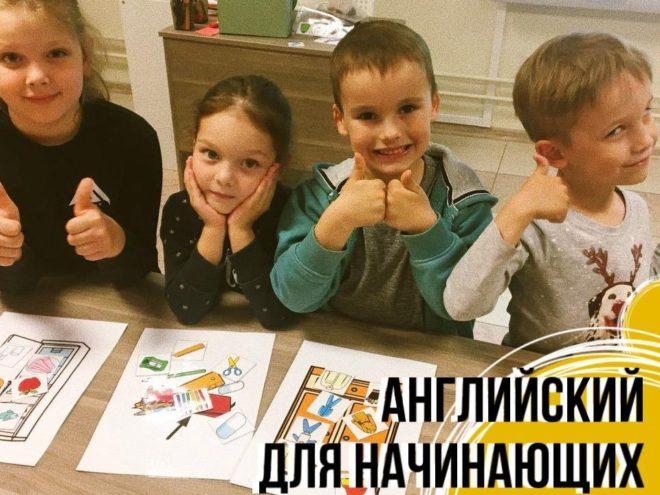 английский детям онлайн