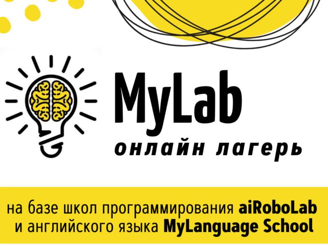 онлайн лагерь MyLab