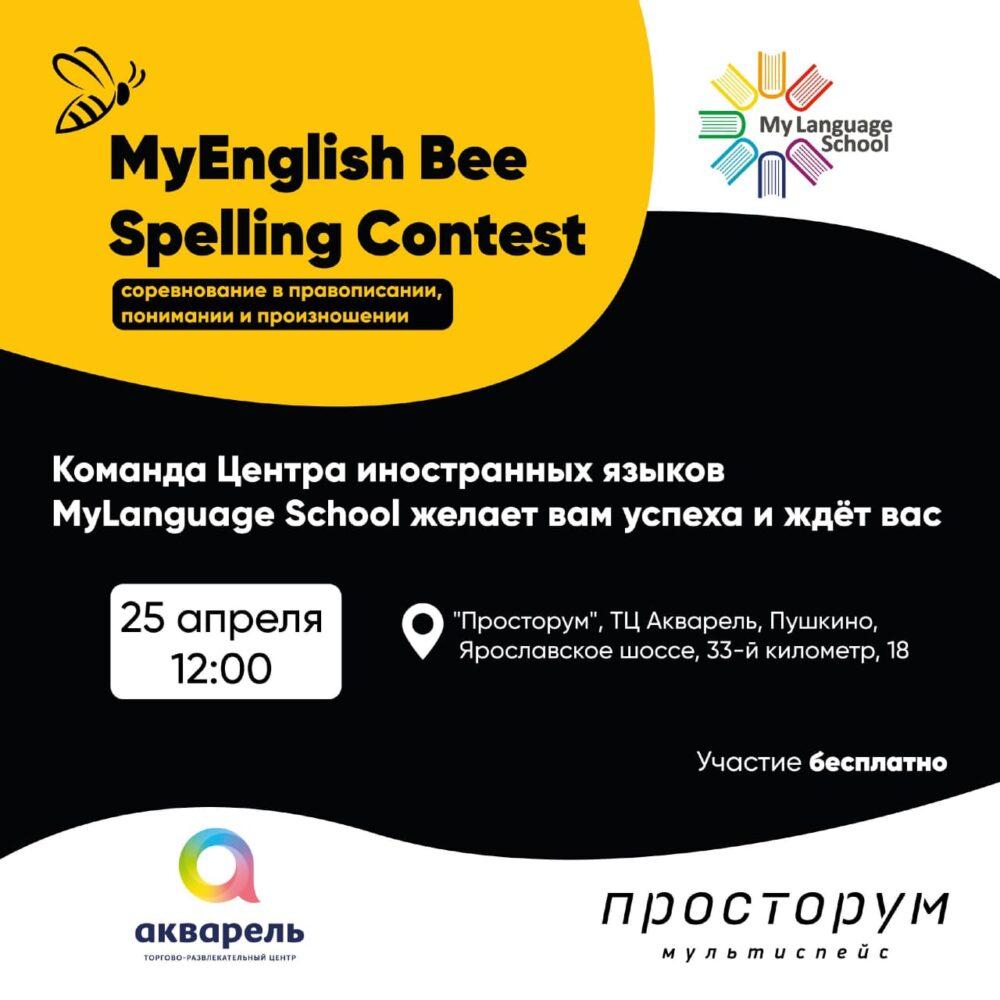 соревнование английский